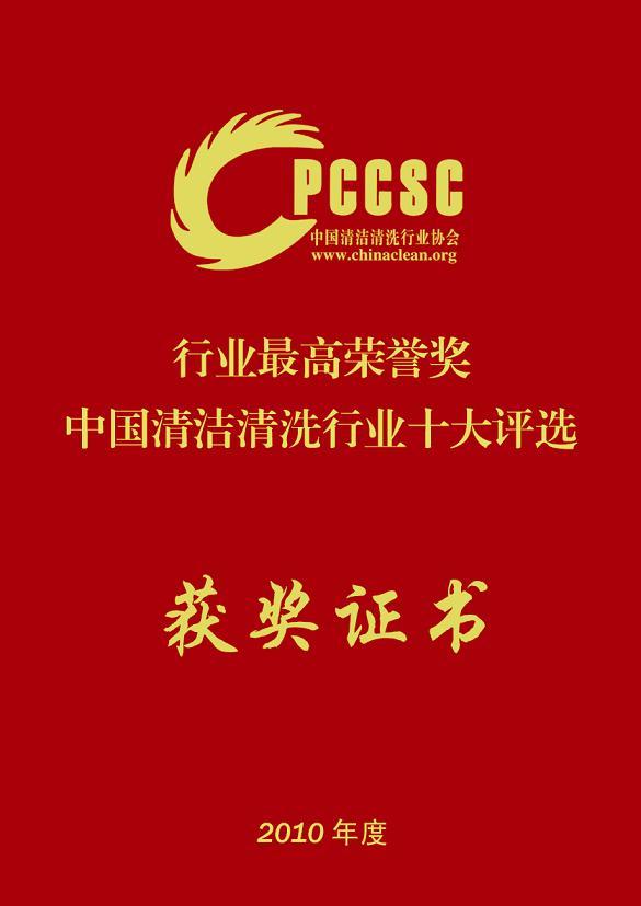 2010年获奖证书样本